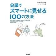 会議でスマートに見せる100の方法 (早川書房) [電子書籍]