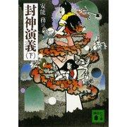 封神演義(下)(講談社) [電子書籍]