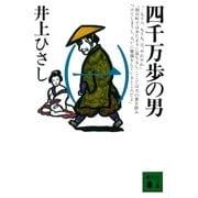 四千万歩の男(一)(講談社) [電子書籍]