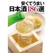 安くてうまい日本酒186選 (講談社) [電子書籍]