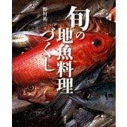 旬の地魚料理づくし (講談社) [電子書籍]