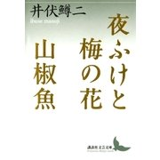 夜ふけと梅の花 山椒魚(講談社) [電子書籍]