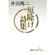 厄除け詩集(講談社) [電子書籍]