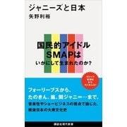 ジャニーズと日本(講談社) [電子書籍]