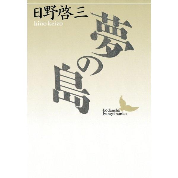 夢の島(講談社) [電子書籍]