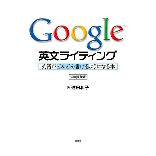 Google英文ライティング 英語がどんどん書けるようになる本(講談社) [電子書籍]