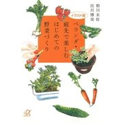 イラスト版 ベランダ・庭先で楽しむはじめての野菜づくり(講談社) [電子書籍]