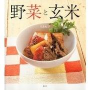 野菜と玄米(講談社) [電子書籍]