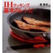 IHクッキング 基本のレシピ(講談社) [電子書籍]