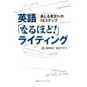 英語「なるほど!」ライティング 通じる英文への15ステップ(講談社) [電子書籍]