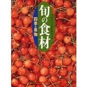 四季の果物 旬の食材(講談社) [電子書籍]