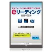 eリーディング英語学習法 アマゾン、グーグルから電子デバイスまで(講談社) [電子書籍]