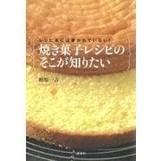 レシピ本には書かれていない! 焼き菓子レシピのそこが知りたい(講談社) [電子書籍]