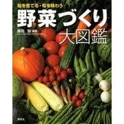 野菜づくり大図鑑(講談社) [電子書籍]