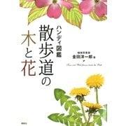 ハンディ図鑑 散歩道の木と花 (講談社) [電子書籍]