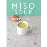 これだけで完全食 ミソスープ (講談社) [電子書籍]