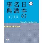 完全版 日本の名酒事典 (講談社) [電子書籍]