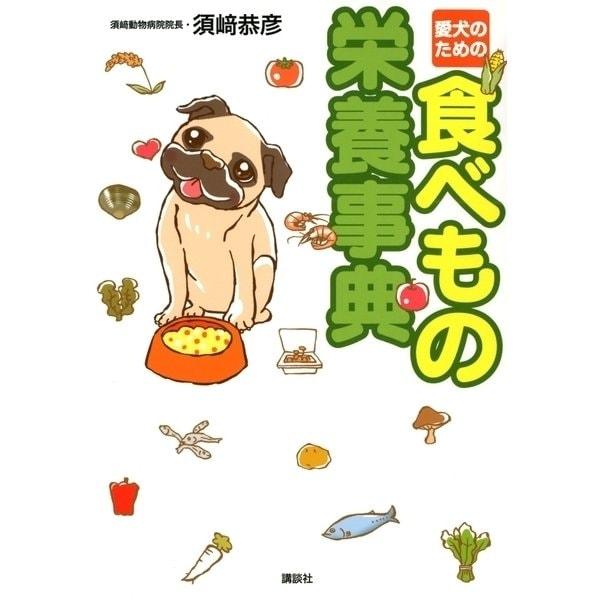 愛犬のための 食べもの栄養事典(講談社) [電子書籍]