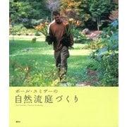 ポール・スミザーの自然流庭づくり (講談社) [電子書籍]