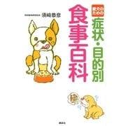 愛犬のための症状・目的別 食事百科(講談社) [電子書籍]