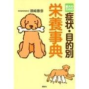 愛犬のための症状・目的別 栄養事典(講談社) [電子書籍]