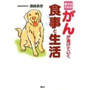 愛犬のためのがんが逃げていく食事と生活 (講談社) [電子書籍]