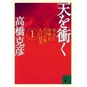 天を衝く 秀吉に喧嘩を売った男九戸政実(1)(講談社) [電子書籍]
