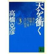 天を衝く 秀吉に喧嘩を売った男九戸政実(3)(講談社) [電子書籍]
