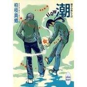 潮-FLOW- 硝子の街にて(17)(講談社) [電子書籍]