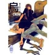 烏-CROW- 硝子の街にて(10)(講談社) [電子書籍]