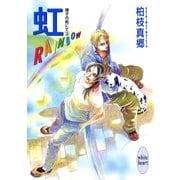 虹-RAINBOW- 硝子の街にて(3)(講談社) [電子書籍]