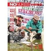 増刊 月刊紙の爆弾 NO NUKES voice vol.10(鹿砦社デジタル) [電子書籍]