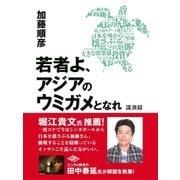若者よ、アジアのウミガメとなれ 講演録(ゴマブックス) [電子書籍]