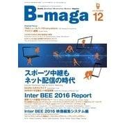 B-maga 2016年12月号(サテマガ・ビー・アイ) [電子書籍]