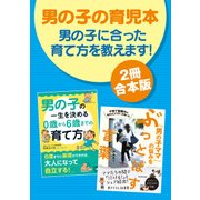 【2冊合本版】男の子の育児本 男の子に合った育て方を教えます!(KADOKAWA) [電子書籍]