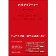 起業ナビゲーター(東洋経済新報社) [電子書籍]