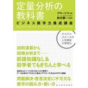 定量分析の教科書―ビジネス数字力養成講座(東洋経済新報社) [電子書籍]