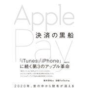 決済の黒船 Apple Pay(日経FinTech選書)(日経BP社) [電子書籍]