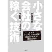小さな会社の稼ぐ技術(日経BP社) [電子書籍]
