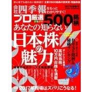 会社四季報プロ500 2017年新春号(東洋経済新報社) [電子書籍]