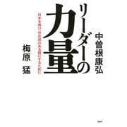 リーダーの力量 日本を再び、存在感のある国にするために(PHP研究所) [電子書籍]
