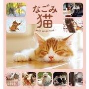 なごみ猫 BEST SELECTION(山と溪谷社) [電子書籍]