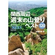 アルペンガイドNEXT 関西周辺週末の山登りベスト120(山と溪谷社) [電子書籍]