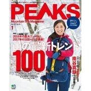 PEAKS 2017年1月号 No.86(エイ出版社) [電子書籍]