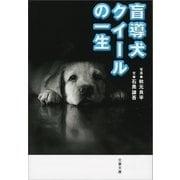 盲導犬クイールの一生(文藝春秋) [電子書籍]