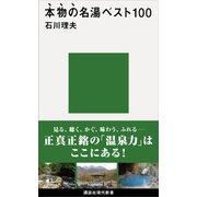 本物の名湯ベスト100(講談社) [電子書籍]