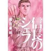 信長のシェフ17(芳文社) [電子書籍]