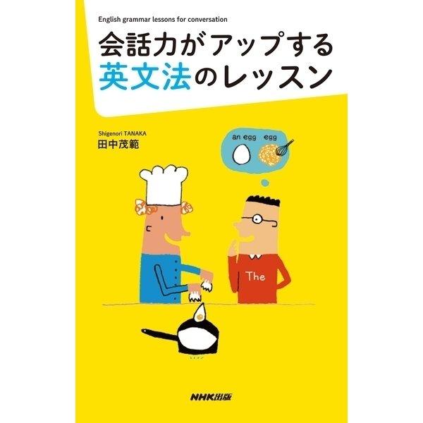 会話力がアップする英文法のレッスン (NHK出版) [電子書籍]
