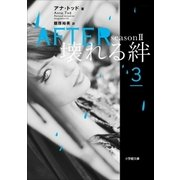 AFTER season2 壊れる絆 3(小学館) [電子書籍]