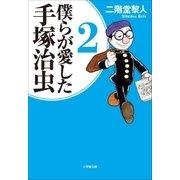 僕らが愛した手塚治虫 2(小学館) [電子書籍]